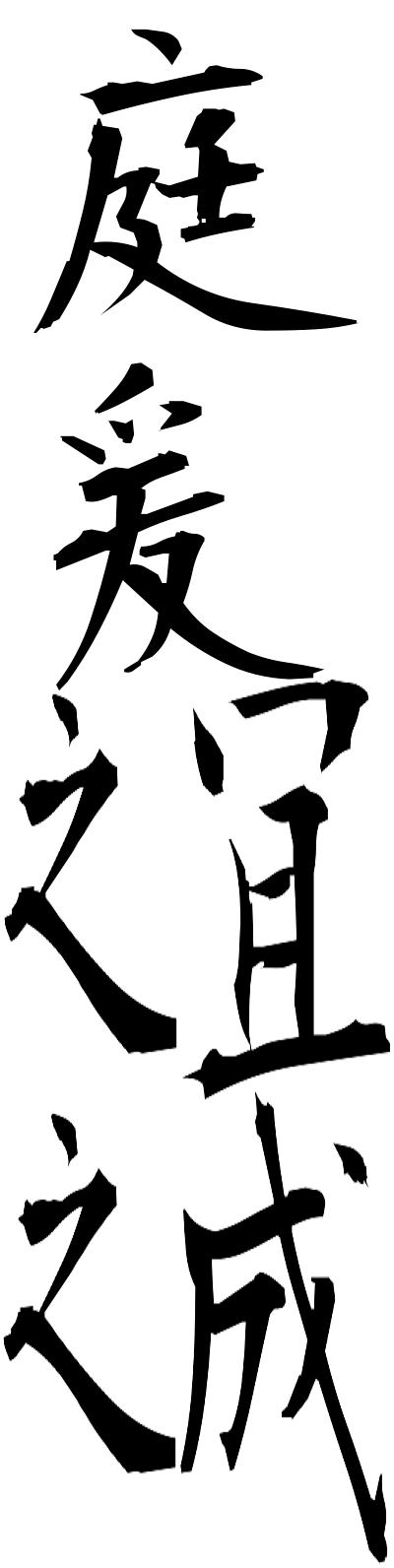 Kanji Text?